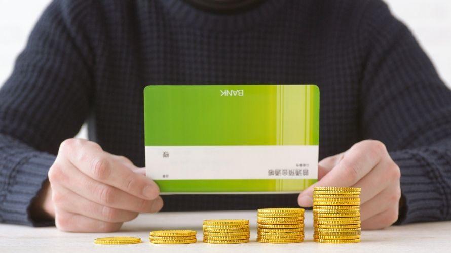 預貯金が決して安全ではない理由