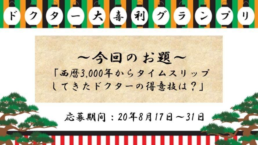 第2回「ドクター大喜利」グランプリ開催中!