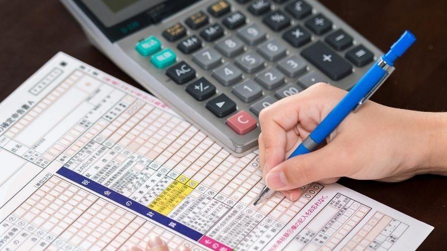 高収入な医師の税負担を減らす確定申告