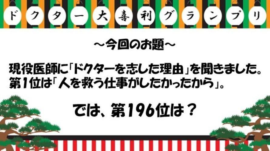 第4回「ドクター大喜利」グランプリ!(終了)