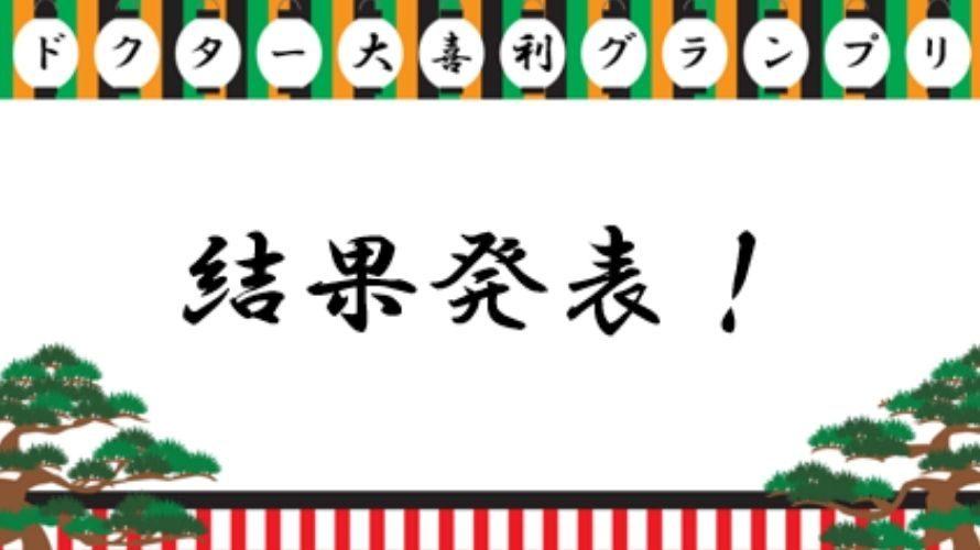 第4回「ドクター大喜利」グランプリ結果発表!