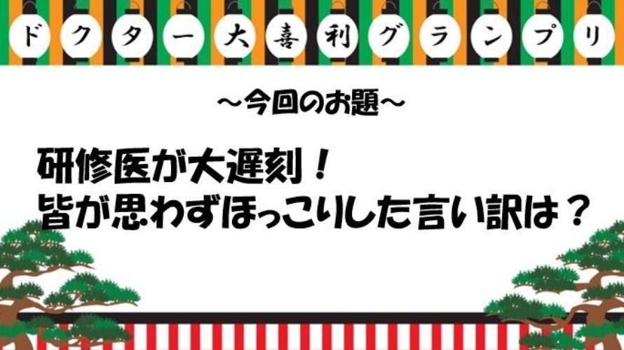 第5回「ドクター大喜利」グランプリ(終了)