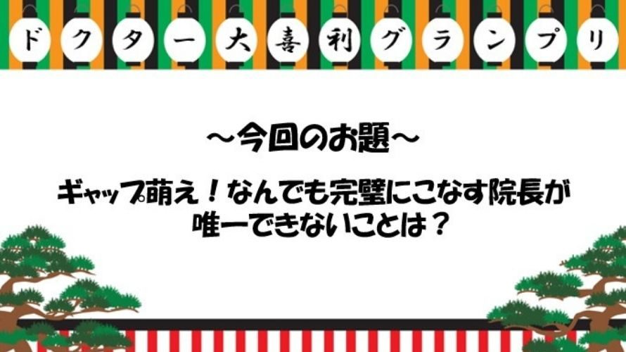 第6回「ドクター大喜利」グランプリ(終了)
