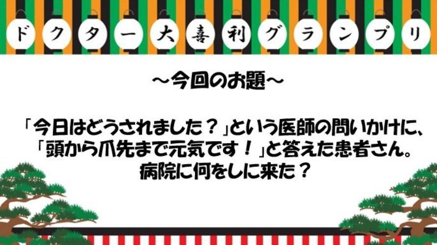 第7回「ドクター大喜利」グランプリ